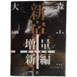 Shinjuku Plus, Signed First Edition
